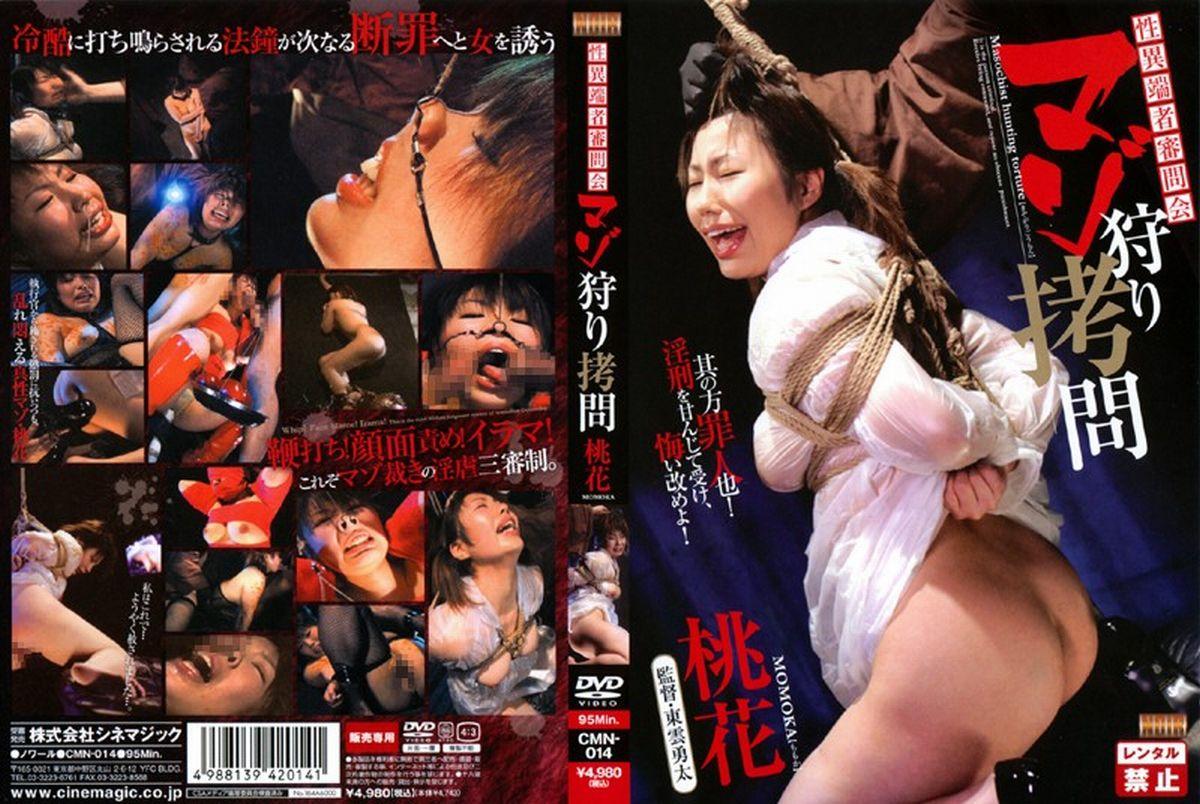 [CMN-014] マゾ狩り拷問 シネマジック 2008/10/24 Tied
