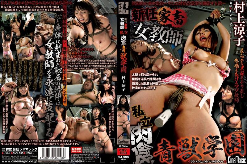 [CMV-058] 新任家畜女教師 私立肉食青獣学園 村上涼子 2013/12/01 Female Teacher Torture Rape 凌辱