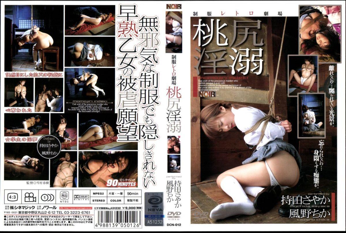 [DCN-012] 桃尻淫溺 ノワール その他SM 2005/05/13