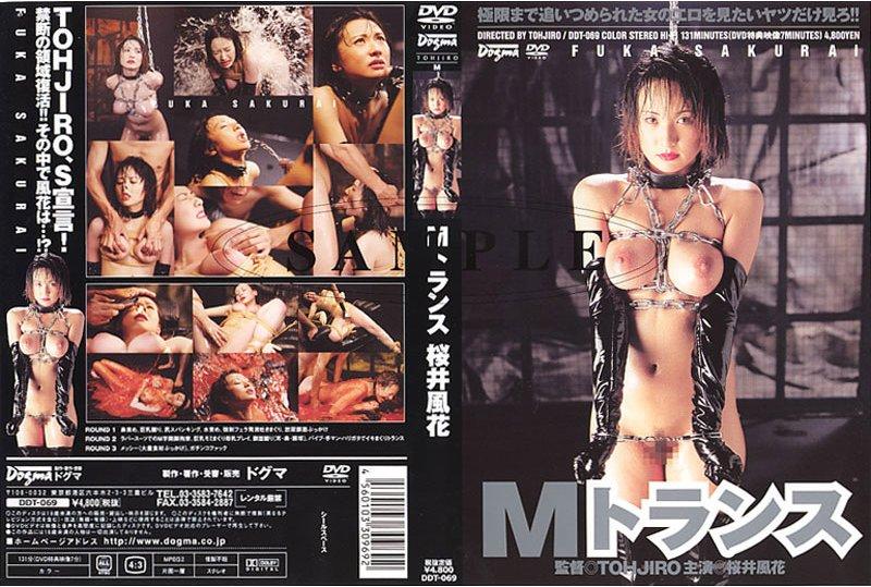 [DDT-069] Mトランス 桜井風花 フェチ スパンキング・鞭打ち スカトロ 顔射・ザーメン Breast Milk SM Scat
