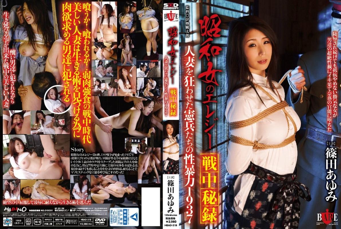 [HBAD-318] 昭和女のエレジー 戦中秘録 人妻を狂わせた憲兵たちの性暴力... Big Tits Captivity Ayumi Shinoda 拘束 Insult