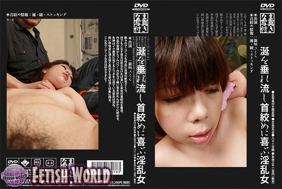 [KUBD-078] ■買取不可商品■涎を垂れ流し首絞めに喜ぶ淫乱女 窒息 幻奇