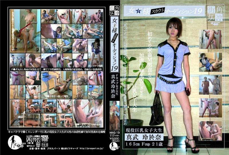 [MAS-19] 女王様スカウトオーディション  19 SM C&H 拘束 調教 2012/07/05