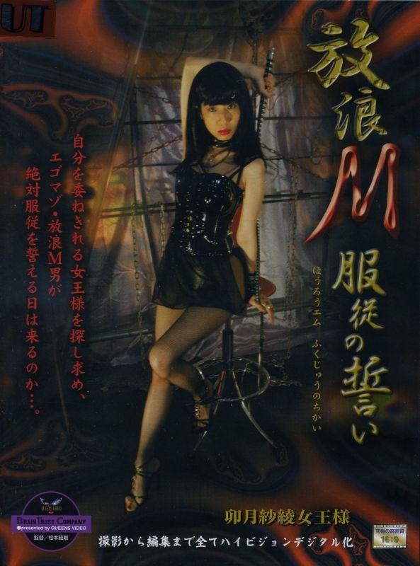 [MHD-057] 放浪M服従の誓い 卯月紗綾女王様 SM 2007/12/20