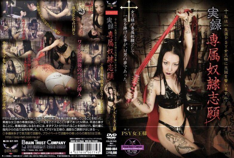 [MHD-064] 実録 専属奴隷志願 SM 女王様 2009/03/01 その他女王・SM