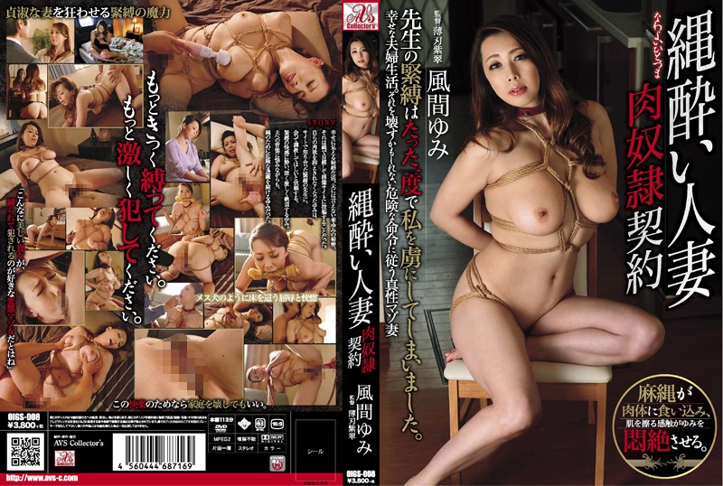 [OIGS-008] 縄酔い人妻 肉奴隷契約 風間ゆみ 調教 Rape Post Cowgirl Squirting 凌辱 騎乗位
