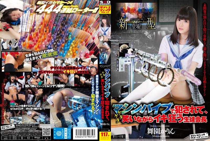[SVDVD-475] マシンバイブで犯されて、ケタケタ笑いながらイキ狂う生徒会長 アクメ ブルマ Uniform Drill サディスティックヴィレッジ Karin Maizono