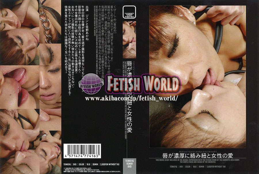 [TENK-016] ■買取不可商品■唇が濃厚に絡み紐と女性の愛 Lesbian 95分 Choking