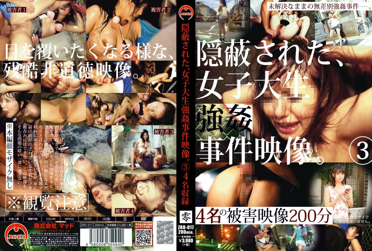 [ZRO-017] 隠蔽された、女子大生強姦事件映像。  3 Shaved Insult 陵辱 レイプ 3P パイパン