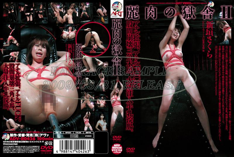 [ADV-R0426] Niigaki Sakura フレッシュリーの刑務所 Bondage Asian 肛門マスターベーション