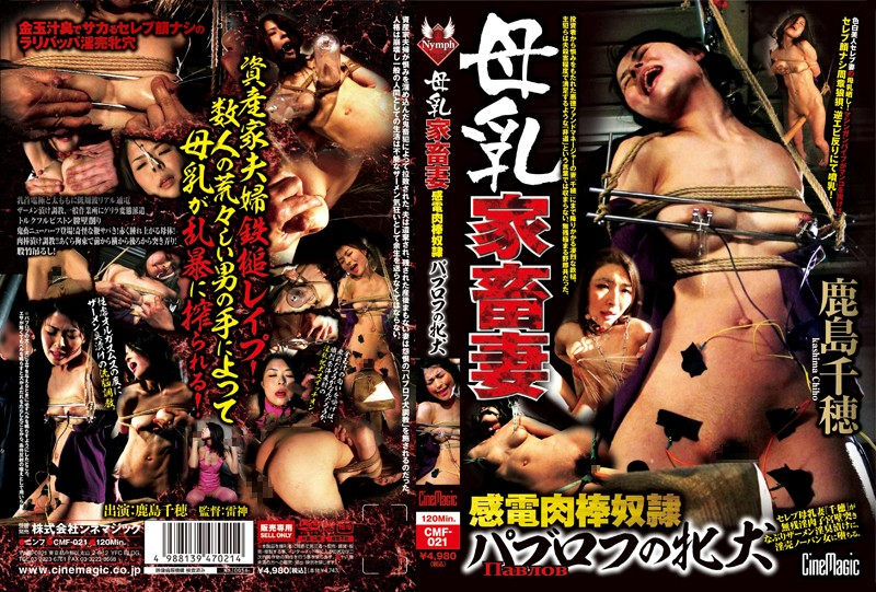 [CMF-021] Torture 母乳家畜妻ショック巨根の雌犬鹿島千穂 屈辱、マスターベーション、 Kashima Chiho Extreme  Ninfu