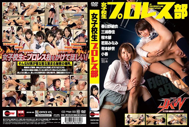 [DMOW-083] パートレスリングスクールガールズAnal 前立腺マッサージ、ホット女子高生 Kasugano Yui, Koharu, Arimoto Sayo