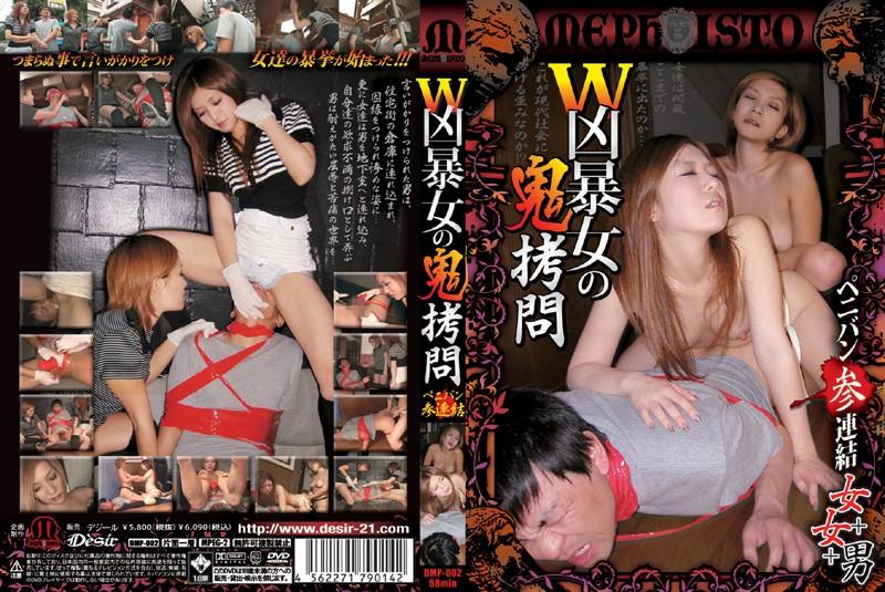 [DMP-002] W凶暴女の鬼拷問 SM Other Fetish DESIR(デジール)