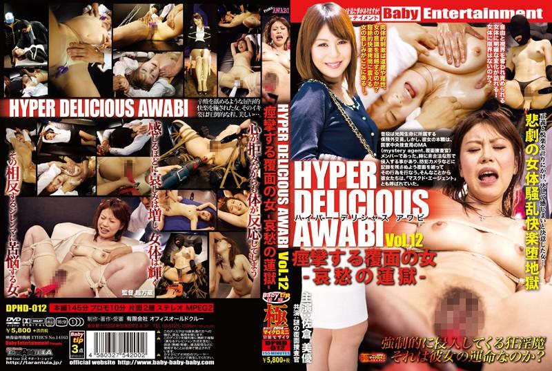 [DPHD-012] HYPER DELICIOUS AWABI12 痙攣する覆面の女 ... Mini Skirt アクメ Insult Tied Drill