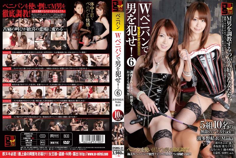 [DSMG-051] Kousaka Mio, Maika, Hatano Yui 泰Ocasio VithのA男にはストラップオンディルド! Bondage 屈辱、教室で嘲笑