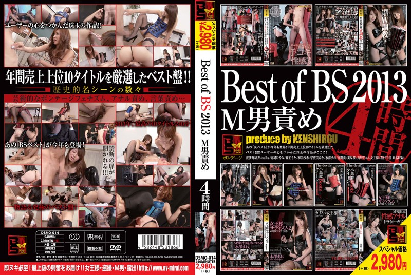 [DSMO-014] Bondage Hours Best Of BS 鼓動、屈辱、嘲笑 Urination