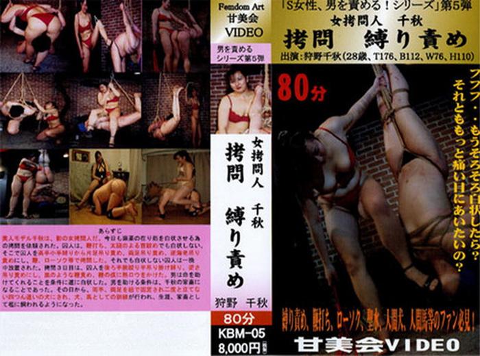 [KBMD-05] Femdom 女拷問人千秋 拷問縛り責め 暴行熱いろうそく、ぶら下げ、