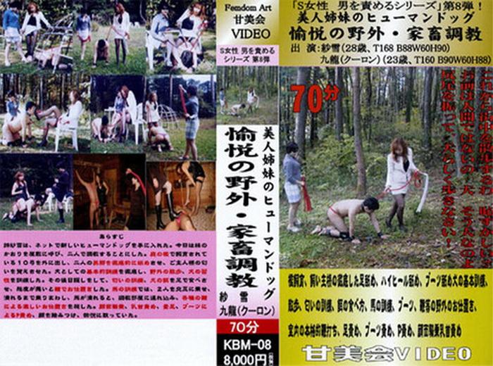 [KBMD-08] ラブパレード VOL.2 Actress 屈辱、サスペンション、家畜