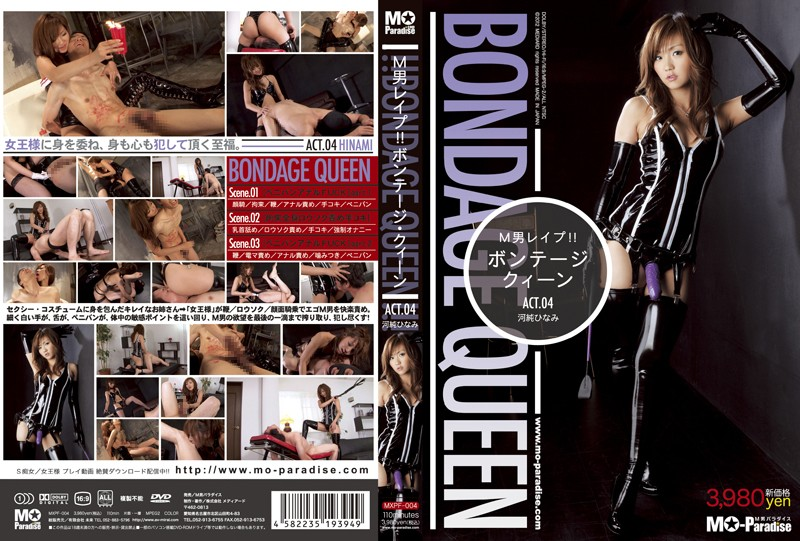 [MXPF-004] Femdom Man Rape M! !Bondage Queen Kawajun Hinami  屈辱、オナニー尻、熱いろうそく