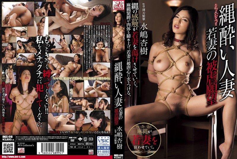 [OIGS-010] 縄酔い人妻 若妻の被虐願望 水嶋杏樹 SM Married Woman Torture Tied AVS COLLECTOR'S