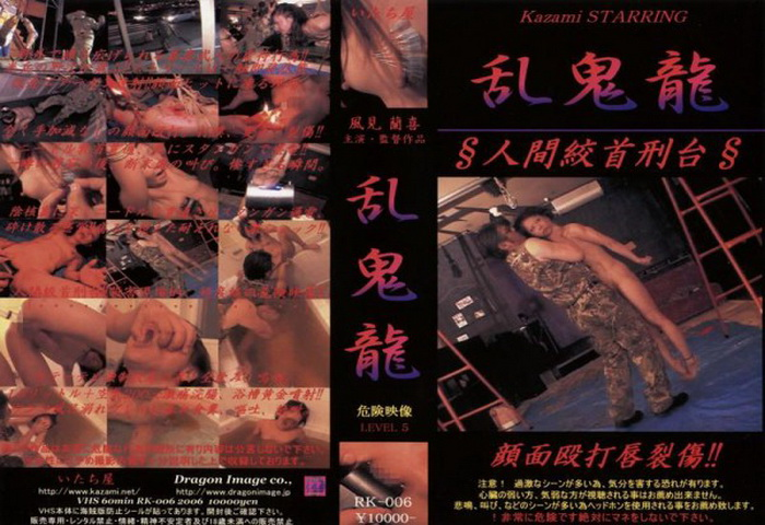 [RK-006] Urination (排尿) 乱鬼龍6  拷問、屈辱、ピアス針
