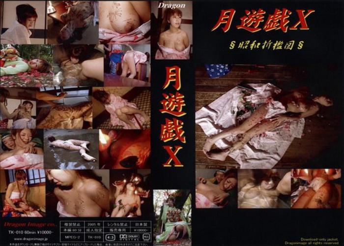 [TK-010] 人妻沿線 ぶらり旅 横浜元町Extreme  おばさん