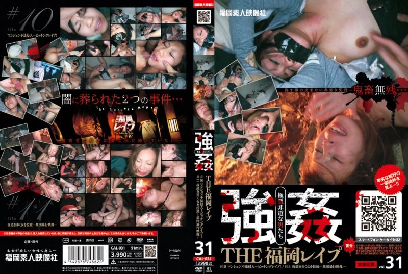 [CAL-031] THE福岡レイプ Gal ザーメン Rape Captivity