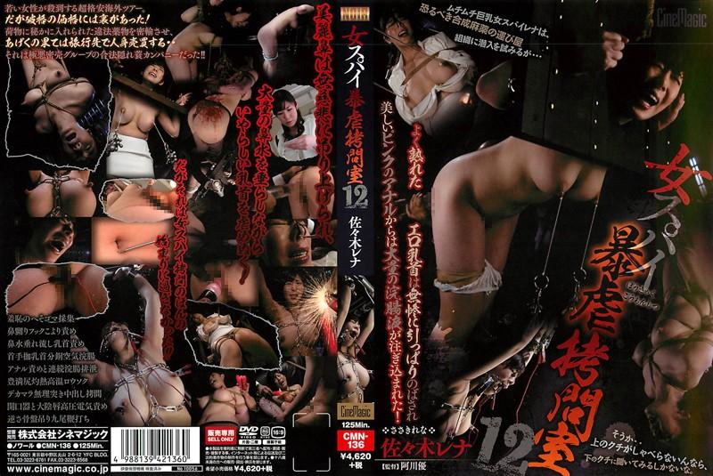 [CMN-136] 女スパイ暴虐拷問室12 佐々木レナ SM 巨乳 Rena Sasaki Enema 分