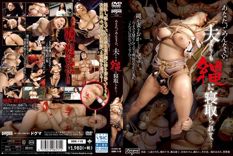 [DDK-118] あなた、ごめんなさい。 夫よりも縄に寝取られて・・... Ayumi Shinoda Omnibus 240分 Torture Planning Nanami Hisayo ドグマ 巨乳