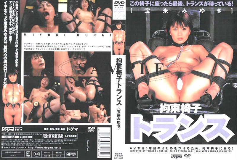 [DDT-061] 拘束椅子トランス 宝来みゆき 調教 監禁・拘束 Actress 2006/04/28