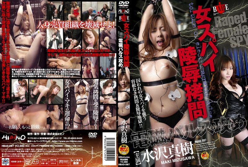 [HBAD-097] 女スパイ陵辱拷問 電磁パルス攻め 水沢真樹 Golden Showers 120分 Actress Rape