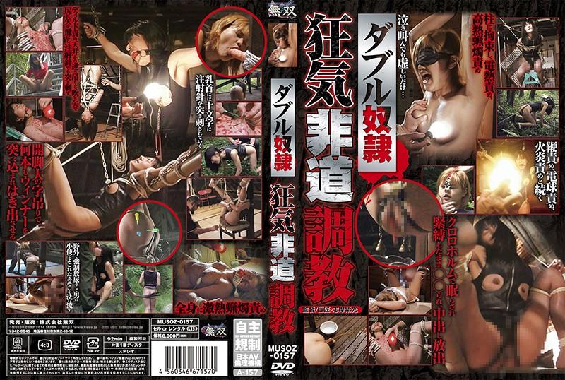 [MUSOZ-0157] ダブル奴隷 狂気非道調教 Enema スパンキング・鞭打ち 放尿 拷問・ピアッシング 97分 Golden Showers