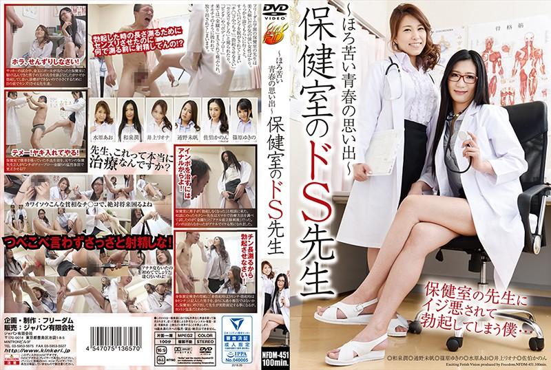 [NFDM-451] ~ほろ苦い青春の思い出~ 保健室のドS先生 金蹴り(M男) 女王様・M男 コスチューム 痴女