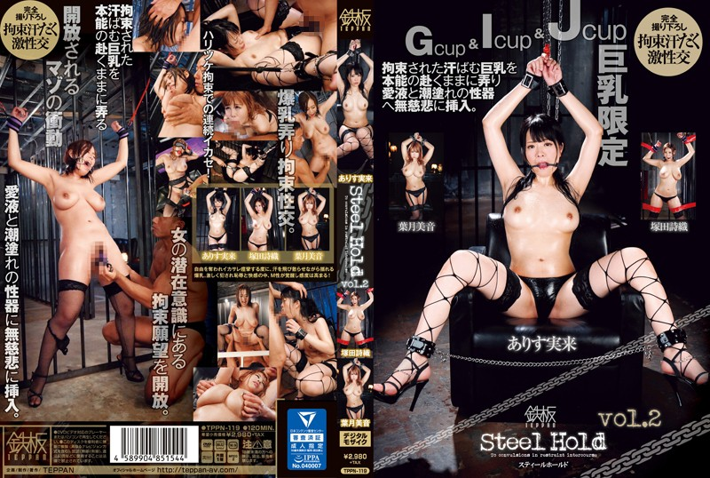 [TPPN-119] Steel Hold  2 Big Tits Actress TEPPAN 巨乳 性器(フェチ) 女優
