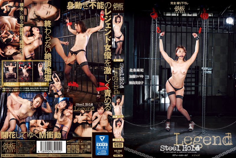 [TPPN-120] Steel Hold Legend 女優
