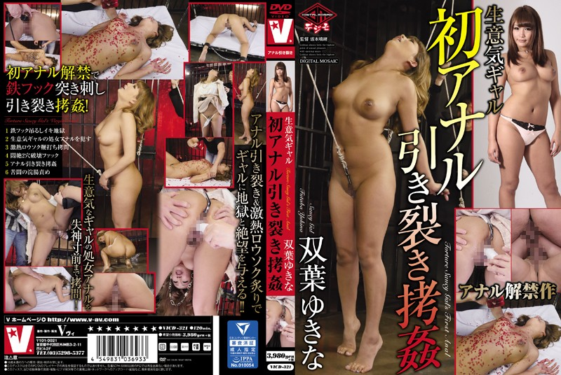 [VICD-321] 生意気ギャル 初アナル引き裂き拷姦 双葉ゆきな 巨乳 Anal SM 坂本鳴緒