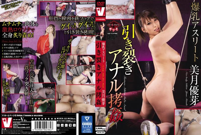 [VICD-325] 爆乳アスリート 引き裂きアナル拷姦 美月優芽 SM 2016/06/01 Yume Mizuki Boobs V(ヴィ) Big Tits