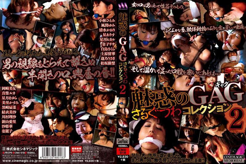 [CMA-018] GAG・猿轡コレクション2エンチャント CineMagic, Toguchi Yuji