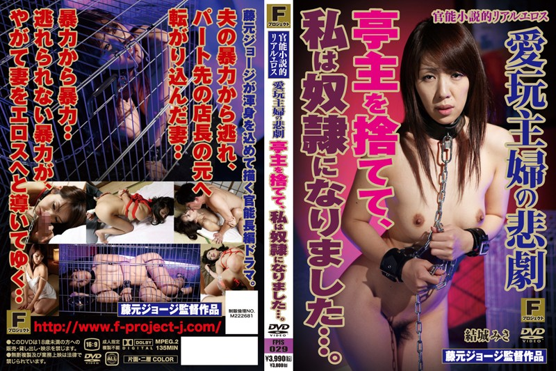 [FPJS-029] Fetish ペット主婦の夫の悲劇を破棄し、スレーブとなっています。屈辱、殴打 Yuuki Misa Bondage