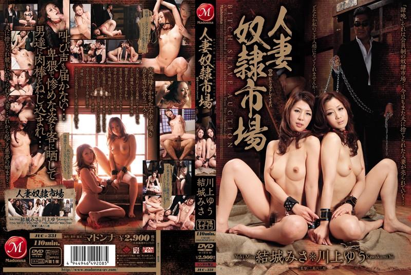 [JUC-331] 人妻奴隷市場 川上ゆう 結城みさ 近親相姦 Mother 母親 Yuuki Misa,   Kawakami Yuu