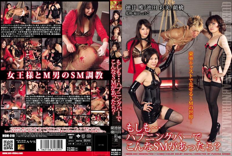 [MOM-010] もしもハプニングバーでこんなSMがあったら MCLE 徳井唯 R Yui Tokui ボンテージ