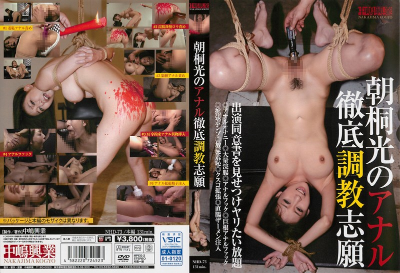 [NHD-073] 朝桐光のアナル徹底調教志願 Big Tits 2016/06/01 中嶋興業 巨乳 Asagiri Akari