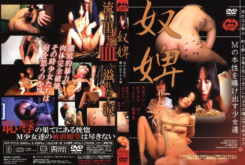 [SCP-072] 奴婢 Mの本性を曝け出す少女達 絞殺、拷問、胸ピアス針 Bondage SCORPIO