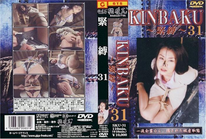[SKU-031] Bondage Asian KINBAKU ~緊縛~ 31 葉月かんな 絞殺、ハンギング