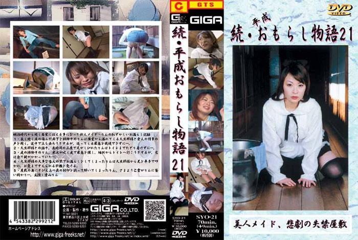 [SYO-021] 続・平成おもらし物語 21 G-HISTORY Urination (排尿)