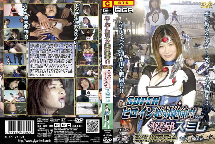 [THZ-02] Sumire スーパーヒロイン絶体絶命!!VOL.19 式正義 ギガ GIGA(ギガ)