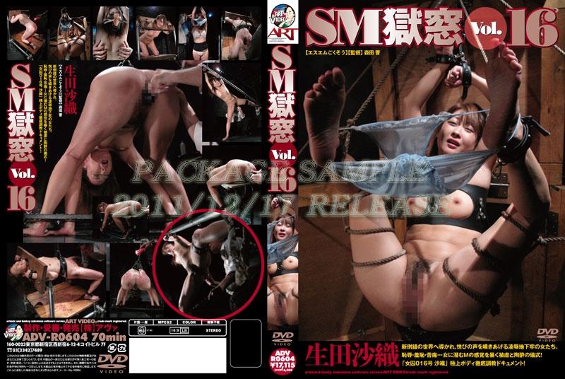 [ADV-R0604] SM獄窓 VOL.16 その他SM 2011/12/17 Rape