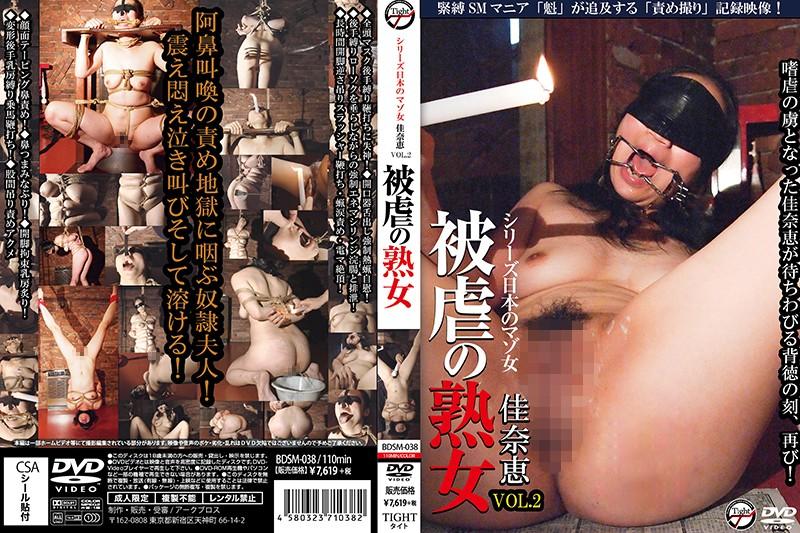 [BDSM-038] シリーズ日本のマゾ女 被虐の熟女 佳奈恵vol.2 Amateur 大洋図書 TIGHT