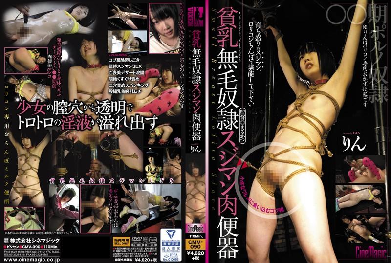 [CMV-090] 貧乳無毛奴隷スジマン肉便器 Boobs まるかつ 浣腸 Rape 剃毛・パイパン(フェチ) Scat 調教 Torture 拘束 くすぐり