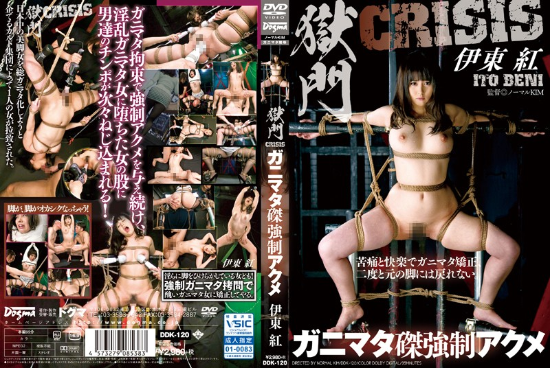[DDK-120] 獄門CRISIS ガニマタ磔強制アクメ 伊東紅 SM Legs (Fetish) Big Tits Cowgirl Drill Torture Fetish Restraint